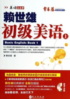 赖世雄palace of English learning