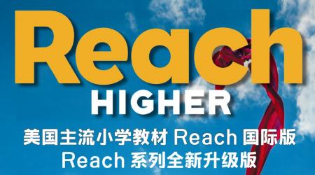 Reach Higher是国家地理学习推出的国际版Reach