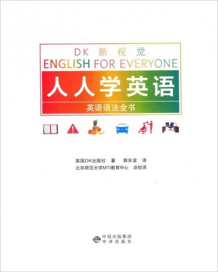 Everyone's English learning series from DK