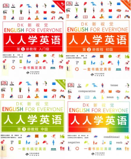 DK新视觉 英语自学English for Everyone